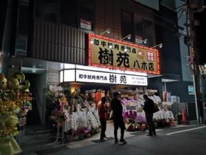 【橿原市 新店情報】大和八木駅南口側に焼肉屋「樹苑 八木店」がオープン!