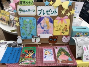 書店クラブ12月_POP