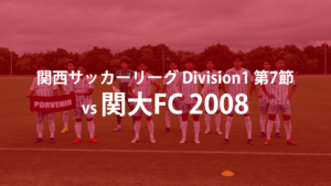 関大FC2008_アイキャッチ