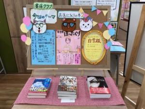 橿原高校 書店クラブ_ポップ